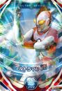 8. Ultraman Orb Ultraman 80 Alt Card