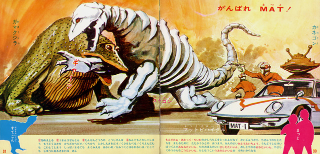 File:Jack and Kaiju picture book XIV.png