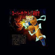 Goku BT3