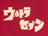 Ultra Series Title Card - 03 - Ultraseven