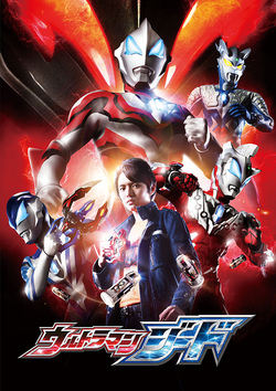 Ultra Series Posters - Ultraman Geed