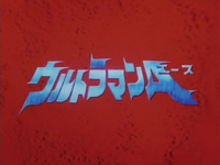 Ultra Series Title Card - 05 - Ultraman Ace