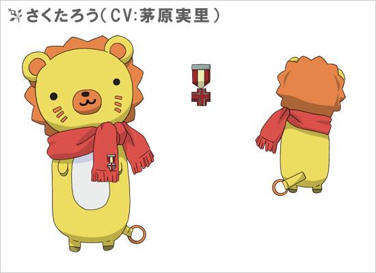 Plik:Sakutarou anime artwork.jpg