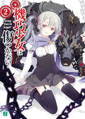Unbreakable Machine-Doll Light Novel Volume 02 Cover (ver.2)