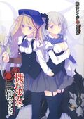 Unbreakable Machine-Doll Light Novel Short Story 5 Cover
