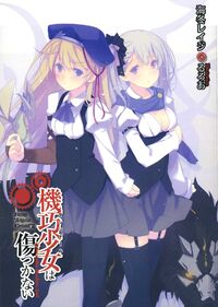 Unbreakable Machine-Doll Light Novel Short Story 5 Cover