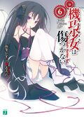 Unbreakable Machine-Doll Light Novel Volume 06 Cover (ver.2)