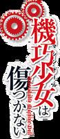 Unbreakable Machine-Doll Logo LN II