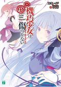 Unbreakable Machine-Doll Light Novel Volume 13 Cover (ver.2)