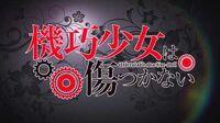 【PV】TVアニメ「機巧少女(マシンドール)は傷つかない」PV第3弾