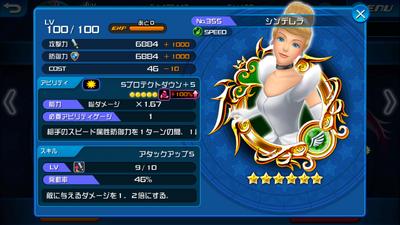 355 Cinderella MAX