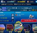 Mission 115