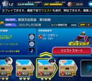 Mission 303