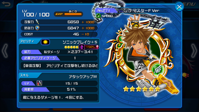 Sora Master Form Version | Kingdom Hearts Unchained X ...