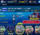 Mission 234