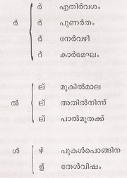 Malayalam-one-chillu-4-two-chars