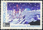 1967. На Луне