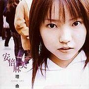 200px-Riyuu (Abe Asami) DVD