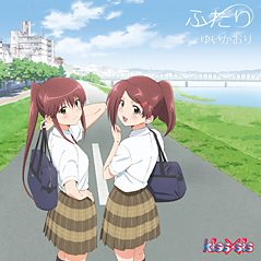 File:Futari cover1.jpg