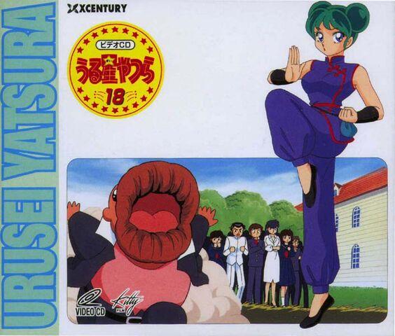 File:Urusei Yatsura CD Cover (18).jpg