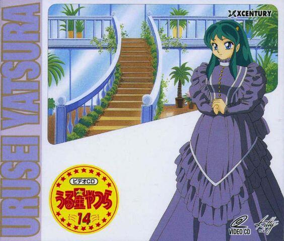 File:Urusei Yatsura CD Cover (14).jpg