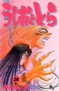 Ushio and Tora Volume 26