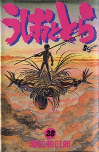 Ushio and Tora Volume 28