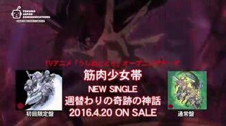 SPOT 筋肉少女帯「週替わりの奇跡の神話」2016年4月20日発売