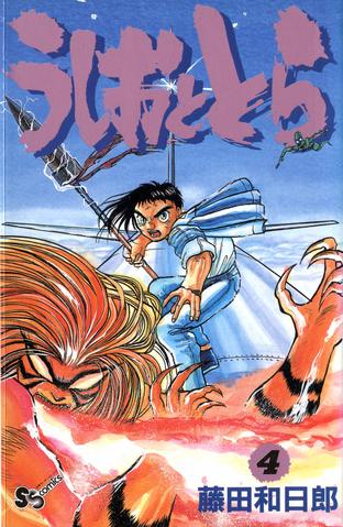 File:Ushio and Tora Volume 4.png