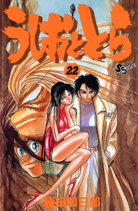Ushio and Tora Volume 22
