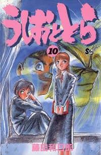 Ushio and Tora Volume 10