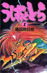 Ushio and Tora Volume 1