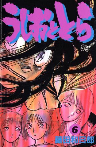 File:Ushio and Tora Volume 6.png