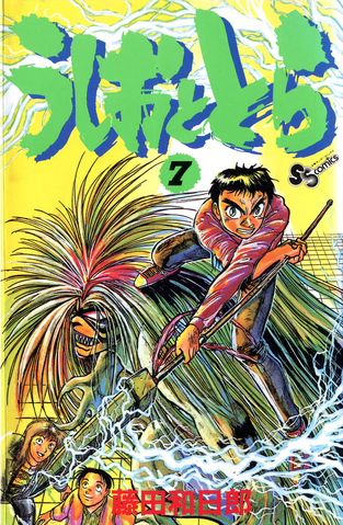 File:Ushio and Tora Volume 7.png
