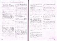 SAOTOMEMAGAZINE-15