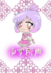 Yuzuchibi