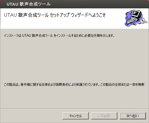 File:UTAU install1.png