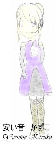 File:Yasuine kazuko.jpg
