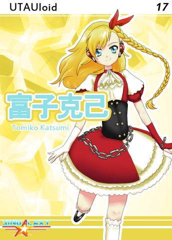 File:Katsumi coverbox.png