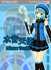 Mizune Tenshi BOXART