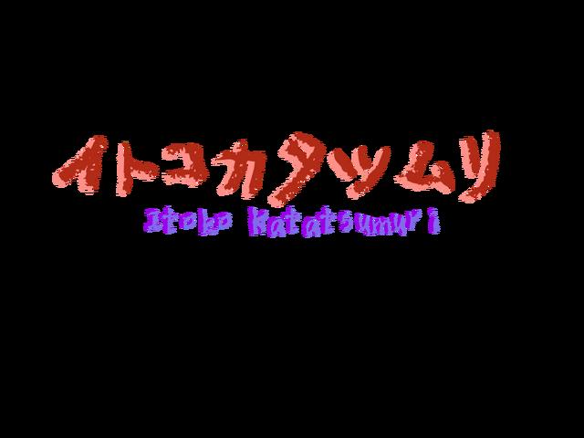 File:Itoko Katatsumuri Logo.png