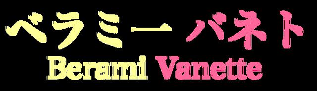 File:Berami Vanette Logo.png