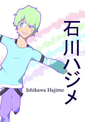 File:Ishikawa Hajime Box.png
