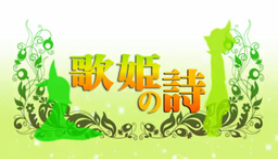 """Image of """"歌姫の詩 (Utahime no Uta)"""""""