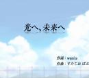光へ、未来へ (Hikari e, Mirai e)