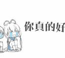 你真的好弔 (Nǐ Zhēn de Hǎo Diào)