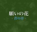 願いの花 - 青の章 (Negai no Hana - Ao no Shou)