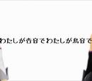 わたしが杏音でわたしが鳥音で (Watashi ga Anon de Watashi ga Kanon de)