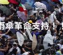 雨傘革命 (Amagasa Kakumei)