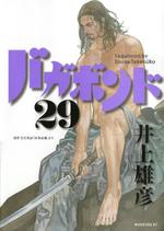 Vagabond - Volume 29